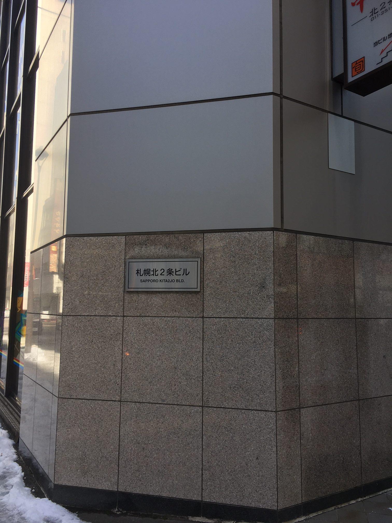 札幌北2条ビル