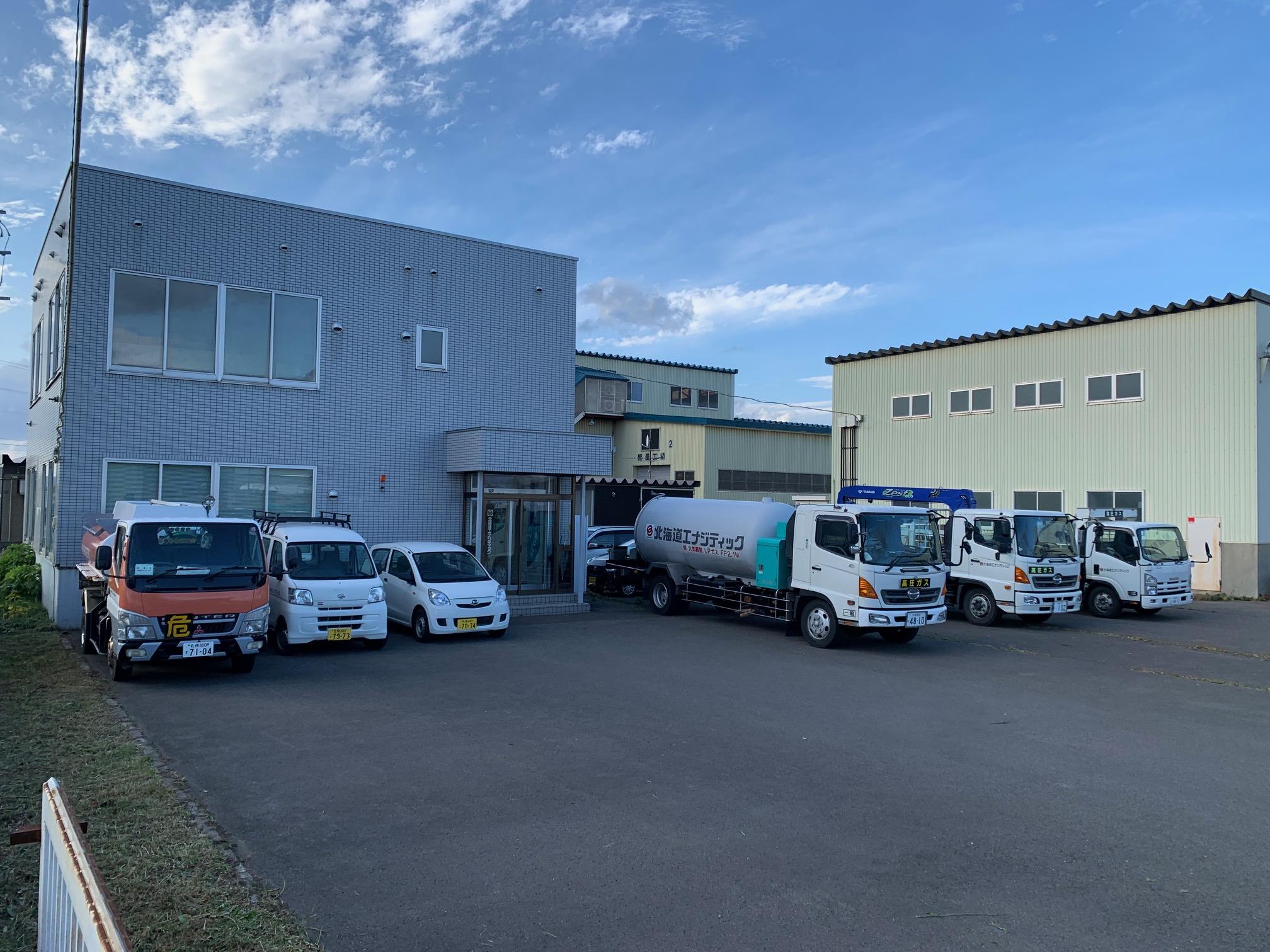 岩見沢営業所・容器・プラント事業所