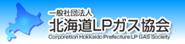 北海道LPガス協会